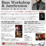 来月は、昨年に引き続き津田ベース教室のイベントに参加いたします