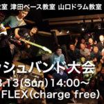 3/13は津田ベース教室・山口ドラム教室と合同イベントです