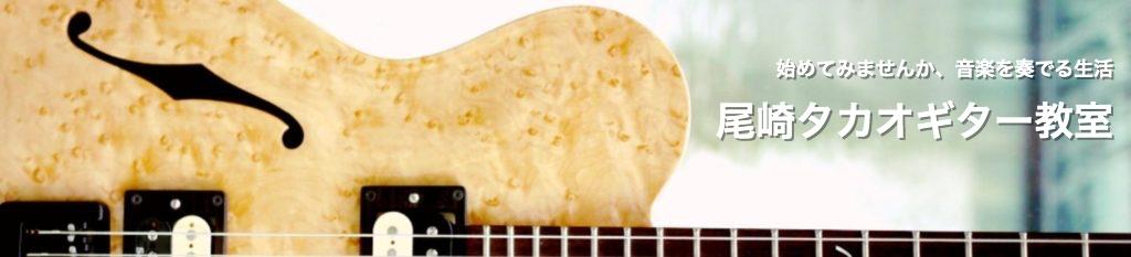 尼崎市ギター教室 (ギターレッスン) 梅田から10分 JR立花駅徒歩2分 尾崎タカオギター教室