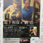 来月は津田ベース教室主催イベントに参加します