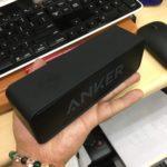 練習やレッスンにも便利なBluetoothスピーカー「Anker SoundCore」