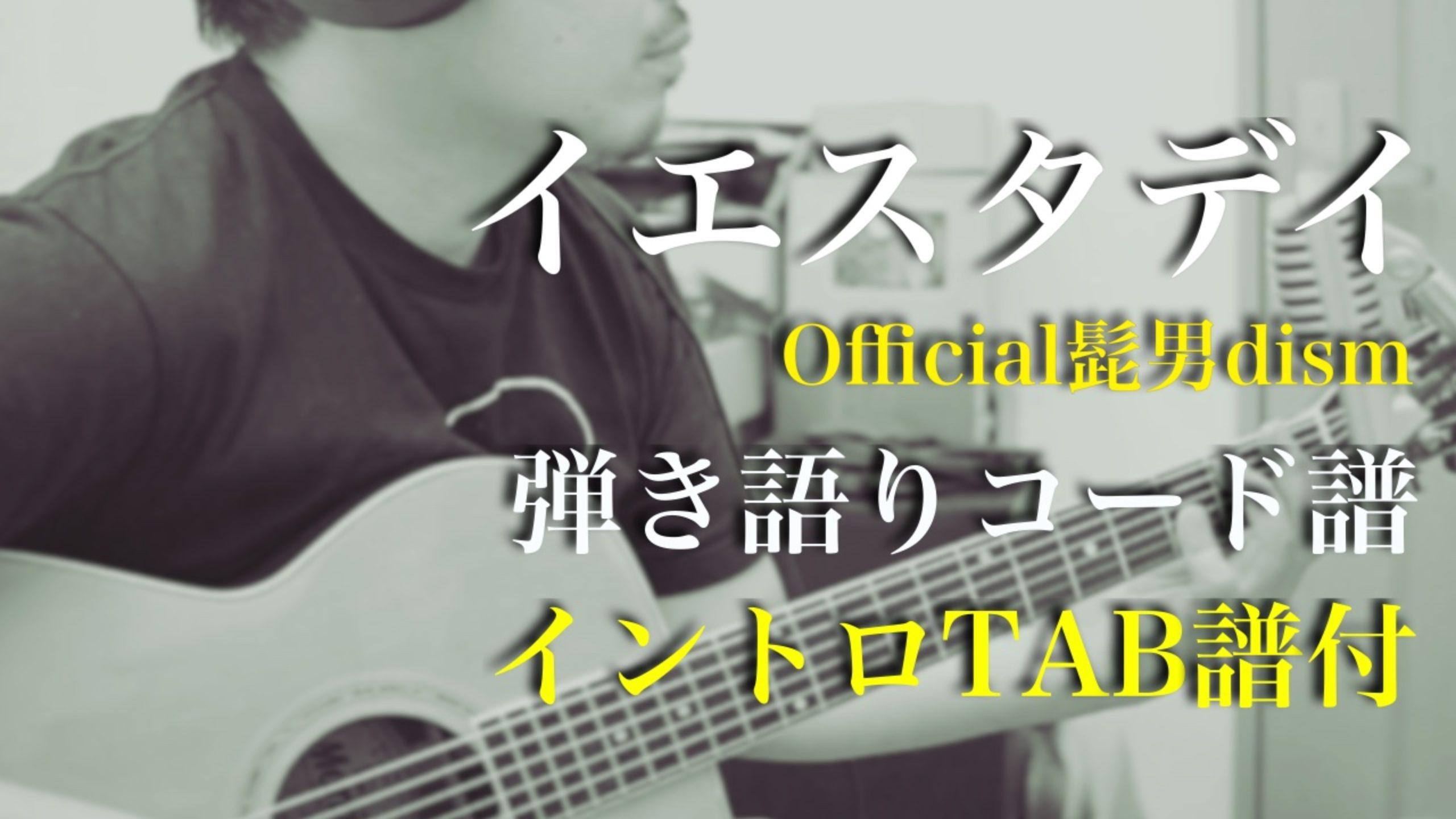 『イエスタデイ / Official髭男dism』弾き語りコード譜&イントロTAB譜付