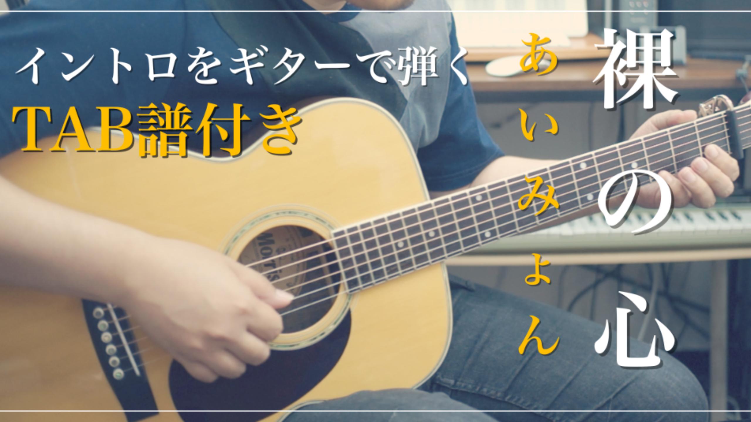『裸の心 / あいみょん』イントロをギターで弾く【TAB譜付き】