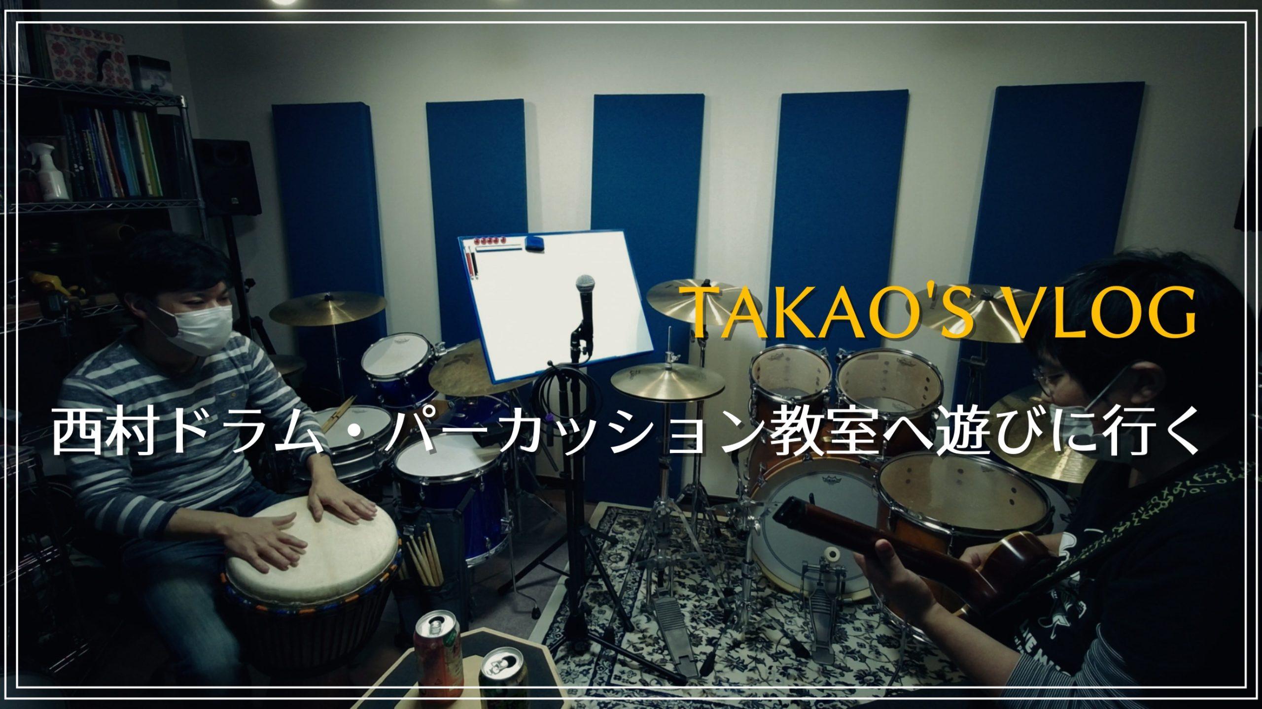 西村ドラム・パーカッション教室へ遊びに行きました