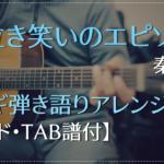 『泣き笑いのエピソード / 秦基博』ギター弾き語り用アレンジ【コード・TAB譜付】