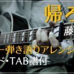 『帰ろう / 藤井風』ギター弾き語りアレンジ【コード・TAB譜付】