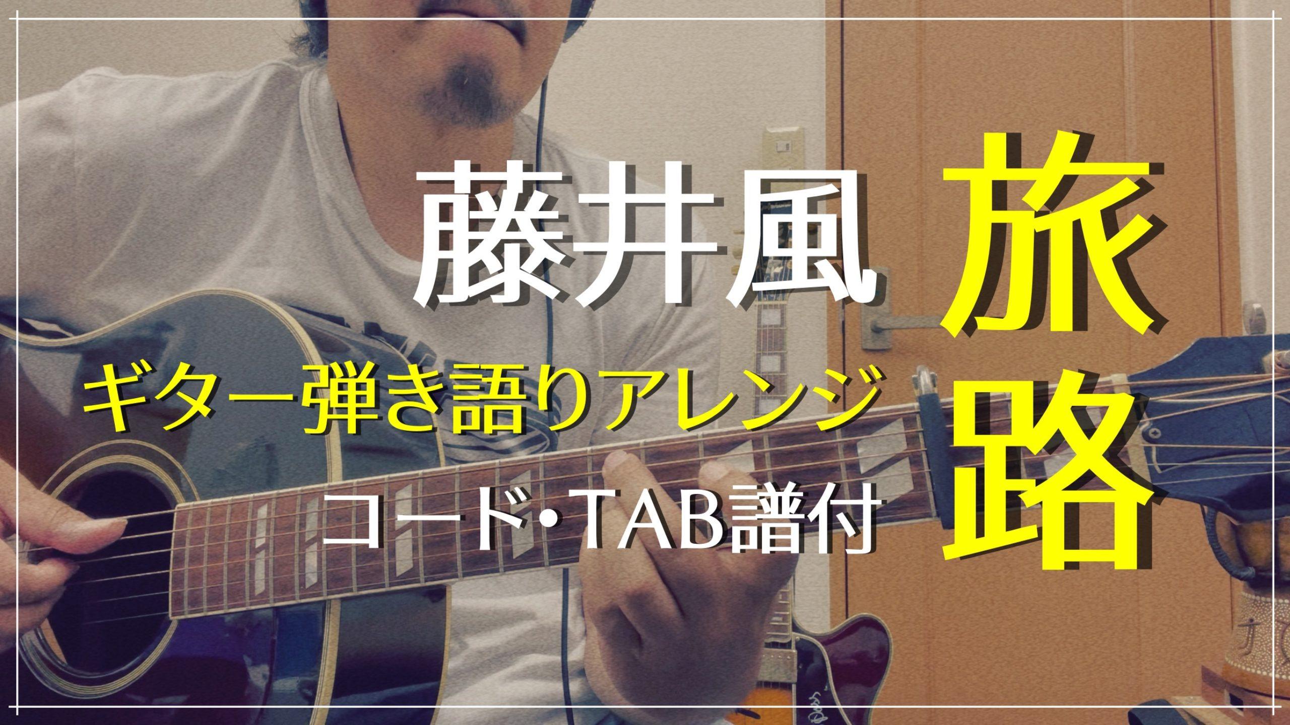 『旅路 / 藤井風』ギター弾き語りアレンジ【コード・TAB譜付】